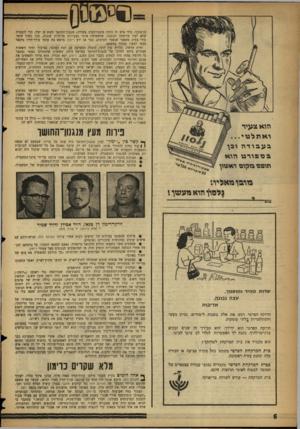 העולם הזה - גליון 1076 - 14 במאי 1958 - עמוד 6 | בידי איש זה היתד, אינפורמציה עשירה; מנגנון־החושך חשש פן יעיד. … בציבור רווחו חששות חמורים ביחס לחלקו של מנגנון־החושך בפרשה כולה, חששות שהתחזקו כאשר נסתבר כי