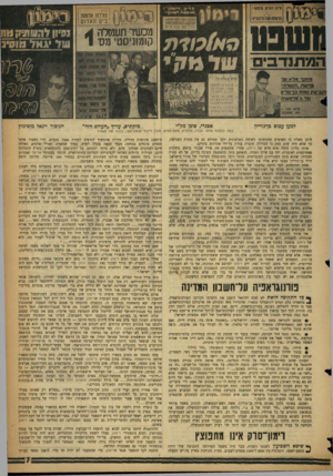 העולם הזה - גליון 1076 - 14 במאי 1958 - עמוד 7 | המסקנה ההגיונית: התמונות הוצאו מתיקי מנגנון־ החושך. … הודות לכך הפך בטאון מנגנון־החושך לעתון הפורנוגראפי ביותר שהופיע אי־פעם בארץ. … כך הושלם המעגל: תחת לשבור