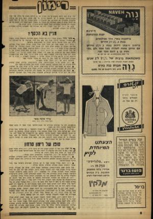 העולם הזה - גליון 1076 - 14 במאי 1958 - עמוד 8 | יחיד. אולם עתה הושם מחסום על פיו. באותו זמן בו הוחלט סופית על סילוק סהר הבין מנגנון־החושך שמוטב לו לא להסתער גלויות על אלה שהוא רואה בהם את אויביו, הסתערות