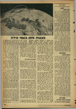 העולם הזה - גליון 1076 - 14 במאי 1958 - עמוד 9 | במדינה העם לחם החסד הפצצה של השבוע לא היתה בין הזי־קוקין המאוחרים של חגיגות העשור האחרונות, גם לא בפגזים המילוליים שנפלו מסביב להר־הצופים, ואף לא במוקשים