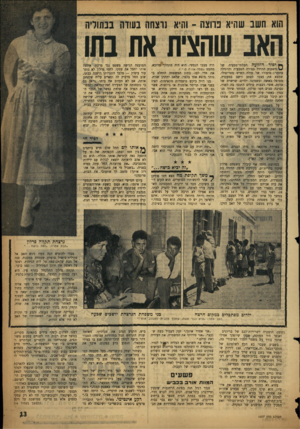 העולם הזה - גליון 1077 - 21 במאי 1958 - עמוד 13 | הוא חשב שהיא פרוצה ־ והיא נרצחה בעודה בבתוליה האב שהצית את בחו ך* יפור הזוועה הבלתי־טבעית של השבוע התחיל בצורה הטבעית והרגילה ביותר: סיפורו של עולה קשיש