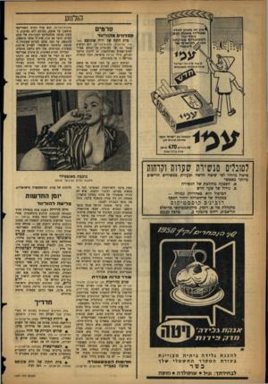 העולם הזה - גליון 1077 - 21 במאי 1958 - עמוד 14 | קולנוע סרטים ספלונים מהוליווד כית התה של ירח אוגוסט (אסתר׳ תל־אביב; ארצות־הברית) הוא הביצוע מספר 52 של הקומדיה על יחסים אמרי־קאים־יפאנים באוקינאווה 51 .להקות