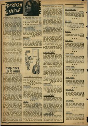 העולם הזה - גליון 1077 - 21 במאי 1958 - עמוד 15 | החי שגת אחים גם יחד ^ נצרת, חיפשה המשטרה אחרי חסיין * אבו אסעד, שנחשד בהשתתפות בהפגנות מק״י באחד במאי, לא מצאה אותו בביתו, עצרה כתחליף את אחיו, יאסמין אבו