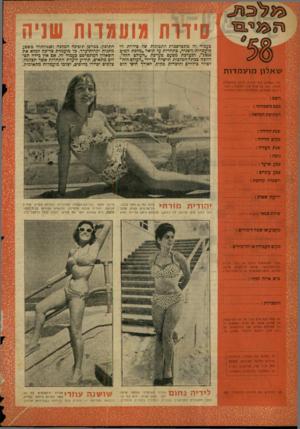 העולם הזה - גליון 1077 - 21 במאי 1958 - עמוד 20 | סידרת ((ועמדות שניה בעמוד זה מתפרסמות התמונות של סידרת ה• מועמדות השניה, בתחרות על תואר ״מלכת המים ,״1958 הנערכת מטעם מערבת ״העולם הזה״. הזוכה בכתר המלבות