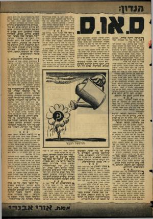 העולם הזה - גליון 1077 - 21 במאי 1958 - עמוד 3 | אסור לנו לבגוד בכל אלה.״ איש מק״י שאל במה הוא מתבקש לעזור. … אם יקרה הדבר, יוכלו ראשי המימשל הצבאי ומנהיגי מק״י לברך את עצמם. … מק״י והמימשל הצבאי זקוקים זה