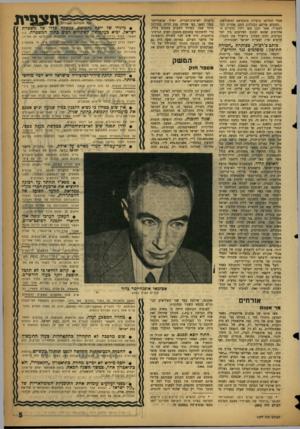 העולם הזה - גליון 1077 - 21 במאי 1958 - עמוד 5 | אסלי החליפו בועידת פוטסדאם המשולשת. החודש פירסם הבולדוג הזקן אחרית דבר לספריו׳ אשר יתכן מאד ויהיו הדברים האחרונים שהוא יכתוב לפירסום. בין יתר הפרקים, בהם מעדכן
