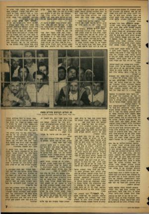 העולם הזה - גליון 1077 - 21 במאי 1958 - עמוד 7 | אותנו המשטרה ליד שפרעם והחזירה אותנו, יחד עם שאר הנוסעים. את המכוניות החזירו ריקות, ועלינו צי 1ז ללכת ברגל. שאלנו את הקצין (הערבי) חננא חדאד על סמך איזה חוק