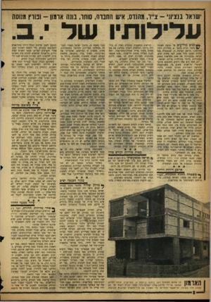 העולם הזה - גליון 1077 - 21 במאי 1958 - עמוד 8 | ישראל בנציוני -צייר, מהנדס, איש החברה, סוחר, בונה ארמון -ופורץ מנוסח עלילותיו עול ב ••ץ כנים מודיעים על תנועה חשודה \1 /בחצר הבית מספר 41 בשדרות הקרן הקיימת.״