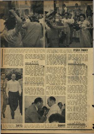 העולם הזה - גליון 1077 - 21 במאי 1958 - עמוד 9 | האשה תוקפת עדה בנציוני בבית המשפט. כאשר הבחינה בצלם־וזעתו־נות פאול גולדמן, שהתכונן לצלמה (ימין) ,התנפלה עליו באגרופיה, בנסותה לשבור את המצלמה. הצלם הסתובב