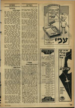 העולם הזה - גליון 1078 - 28 במאי 1958 - עמוד 12 | במדינה (המשך מענות )8 לונדון פל 17 יבל ב ל\7 תבנית א : , הסילפידים (שופן־פוקין) ,רבי עית (פוגני־דולין) ,ואריאציות לארבעה (קאף־דולין) ,נשף ה גמר