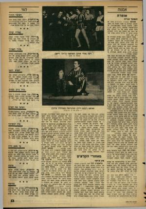 העולם הזה - גליון 1078 - 28 במאי 1958 - עמוד 13 | אמנות החי השוטר הזהיר א 1פרה המסד עו ד ה פאוסט (האופרה הישראלית) סותר את ההנחה העתיקה כי אסור לפתוח פה לשטן. השטן, בדמותו ובקולו (באס־באריטון) של כוכב־האופרה