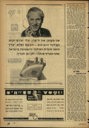 העולם הזה - גליון 1078 - 28 במאי 1958 - עמוד 15 | אחרים, קיבל חופשה מהצבא, לבש מדי פידאי ויצא ללחום בצד ערביי פלסטין, לפני הפלישה המצרית הרשמית ב־ 15 במאי. בין השאר, סיפר הקצין־הפידאי כיצד לכדו הלוחמים הערביים
