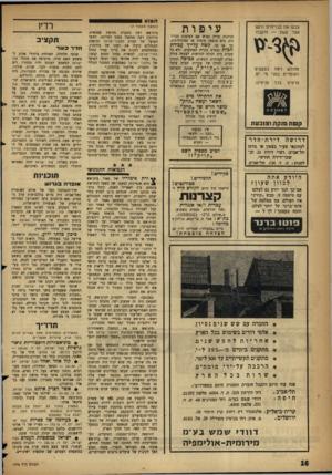 העולם הזה - גליון 1078 - 28 במאי 1958 - עמוד 16 | צבעו את בגד־היס הינסן אצל קשת — ותקבלו מוזודש ויפה בצבעים העומדים בפני מי ים. פרטים בכל סניפינו. עיפות הויכוח עדיין נטוש אם העיסות הכרונית היא תופעה פיסית או