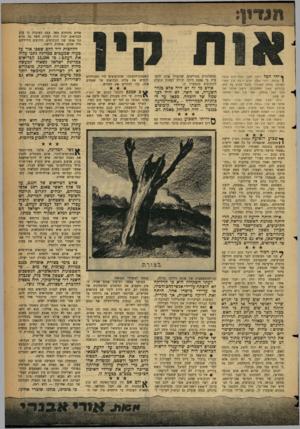 העולם הזה - גליון 1078 - 28 במאי 1958 - עמוד 3 | !יין אחים מתוחים מאד. עצם העובדה כי בלב הבדואים יכול היה לעלות חשד כה נורא נגד אנשי שני הקיבוצים, הידועים בידידיהם מזה שנים, אומרת דרשני. ף יהי הכל רועה צאן,