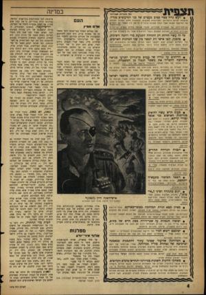 העולם הזה - גליון 1078 - 28 במאי 1958 - עמוד 4 | תצפית במדינה (נ? הזכויות שסורווו) • ״רעש גדול צפוי סביב מעצרם של בני המיעוטים כגליל. ה עם מוקמות ועדות ציבוריות, המורכבות מאנשים, הנמצאים מחוץ לתחום פעולתו של