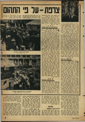 העולם הזה - גליון 1078 - 28 במאי 1958 - עמוד 5 | צרפת -על נ׳ התחש .עורו בני המולדת, הנה הניט יום ה תהילה!״ רמקולים טירטרו השבוע את מילות השיר המהפכני מבית־הממשלה באלג׳יר, ממיפקדת ״הועד לבטחון הציבור״
