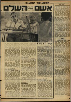 העולם הזה - גליון 1078 - 28 במאי 1958 - עמוד 6 | במדינה שעזב את מושבו בצור, הגיע הבישוף לישראל. כמו שרת וביג׳י. היה זה ביקורו השני של הבישוף בישראל. מישל דומט (? )5התמנה רק לפני שנה בישוף צור וישראל, במקום