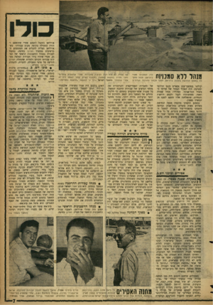העולם הזה - גליון 1078 - 28 במאי 1958 - עמוד 7 | כולו מנהל ללא מנויות 5 מה במפעל הנחושת בתמנע. בית־אש, מפקד מבצעי ההנדסה הגדולים יכולתו במבצעי־ענק צבאיים בנגב הדרומי ובערבה, היה הפקיד הבכיר של שליחי המשרד