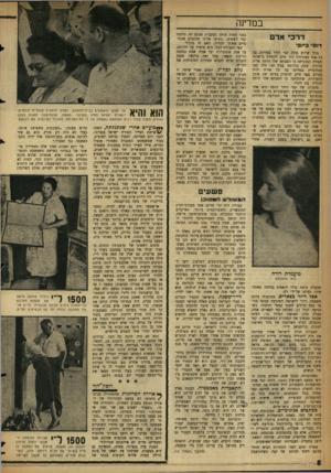 העולם הזה - גליון 1078 - 28 במאי 1958 - עמוד 8 | במדינה ד ר כי אד ם דופי •31 בגיל שלוש גדלה קטי רודר במדינה, בה כל• אחד מאזרחיה היה חייב להחזיק ברשותו תעודה המוכיחה כי הסבתא שלו היתד, ארית טהורה. עתה, בהיותה