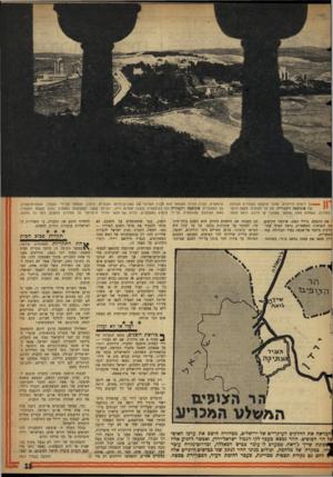 העולם הזה - גליון 1079 - 4 ביוני 1958 - עמוד 11 | * 1כן רואים הירדנים ׳,מ תון מרפסת העמודים הגדולה של אוגוסטה ויקטוריה, את הר הצופים. בקצה הימני המדרון, כ שחלק ממנו מוסתר מאחורי קו הרכס, נראה הכפר את ההסכם.