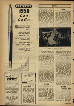 העולם הזה - גליון 1079 - 4 ביוני 1958 - עמוד 13 | קולנוע ישראל פ ס טי ב ל בגרו* אם בעשר שנות קיום המדינה לא קמר, עדיין תעשיית סרטים, ולו גם בממדים ההולמים מדינה צנועה כישראל, נוצרה בה תעשיה קולנועית אחרת: