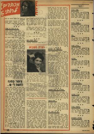 העולם הזה - גליון 1079 - 4 ביוני 1958 - עמוד 15 | הווי סמח מקווה ך* נהרייה, אחרי שמלכת היופי ה־ ^ ישראלית, סגניותיד. ומלכות הערים הודיעו על השתתפותן בנשף שנערך במלון דולפין, שבוע אחרי בחירתן, הוזמנו תושבי