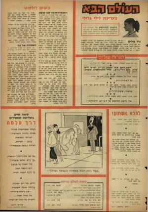 העולם הזה - גליון 1079 - 4 ביוני 1958 - עמוד 19 | כזבים לילקוט האבטידויס שראבו־ק-שק בעריכת ליל* גליל* מוזמנים משתתפים. אחד הקוראים מביו המ שתתפים ב שליחת חו מר לעמוד זה יזכה מדי שבוע ב שבו ע בפרס של 10 לירות.