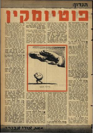העולם הזה - גליון 1079 - 4 ביוני 1958 - עמוד 3 | ** ל גריגורי אלכסנדרוביץ׳ פוט־ידמקיך, המאהב הגדול של הצארית קתרינה השניה, מספרים שמצא פתרון גאוני לבעיה כאובה. הוא קיבל על עצמו ליישב את רוסיה הדרומית, ללא