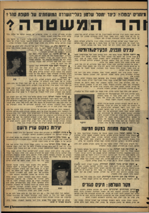 העולם הזה - גליון 1079 - 4 ביוני 1958 - עמוד 5 | הם החדירו לעתונות ידיעות כי נחמיאס נשלח למשטרה מטעם ד,ש.ב. … מחלקותיו המתיחסות למניעת פשעים, כמו מחלקת השיטור זתפקידי מסה, בראשה עומד רמ״ח אלי דקל, המחלקה