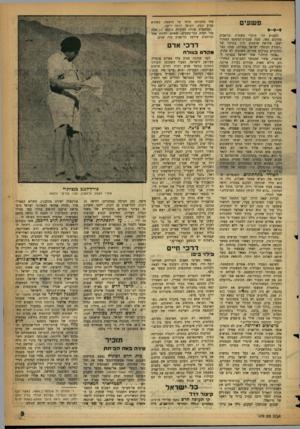 העולם הזה - גליון 1079 - 4 ביוני 1958 - עמוד 9 | פשעי 9־ 9־9 השבוע היו חוקרי משטרת תל־אביב עסוקים מאד. שעה שבבית־המשפט המחוזי ישבו שלושה שופטים לדון בתיקיו של ״הפורץ הנוצץ* ישראל בנציוני, עסקו כבר החוקרים