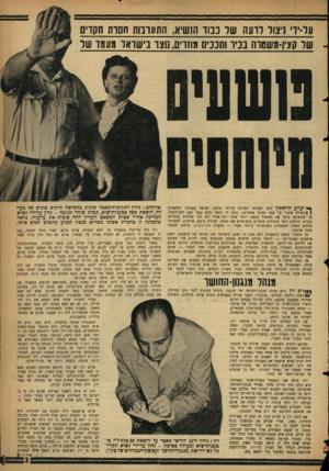 העולם הזה - גליון 1081 - 18 ביוני 1958 - עמוד 3 | איש לא שאל ***לוס רון נודע בחוגי מנגנון־החושך של ההגנה, בימים הטובים לפני קום המדינה, דדתיקי ההגנה, ^\ ב ש מו הלועזי הקודם :״אוסקר״ .הגבר שנולד בבסרביה והגיע