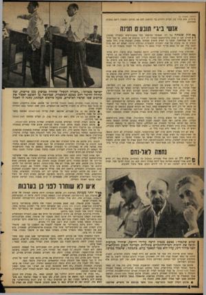 העולם הזה - גליון 1081 - 18 ביוני 1958 - עמוד 4 | אולם אדם שהיה פעם סגן־מנהל של מנגנון־החושך אינו אדם רגיל. יש לו ידידים. ידידים אלה מגיעים עד לראש־ד,ממשלה, הפטרון האישי של כל אנשי מנגנון־החושך. … טדי קולק,
