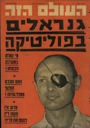 העולם הזה - גליון 1083 - 2 ביולי 1958