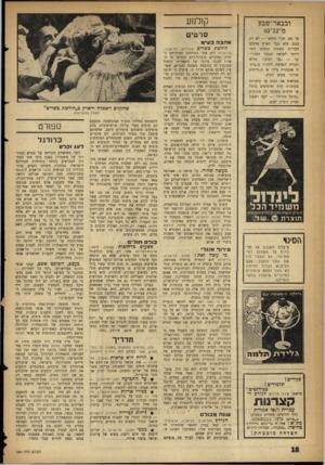 העולם הזה - גליון 1091 - 27 באוגוסט 1958 - עמוד 18 | היו אשמות בכך חך דותיה השונות של ההתאחדות לכדורגל, אשר בחדשיים האחרונים הביאו להרמת־הראש ולחוצפתם התהומית של אנשי הפועל פתח־תקווה. … ביום בו הפכו כדורגלנים