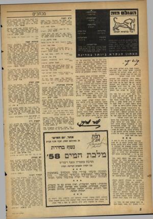 העולם הזה - גליון 1091 - 27 באוגוסט 1958 - עמוד 2 | התוצאה: סיכוי מכריע לעמוס חכם. על סמך חודת־דעת זו הודלק האור הירוק. ניתנה הוראה להכין שער של עמוס חכם, חתן התנ״ך העולמי. היה זד.