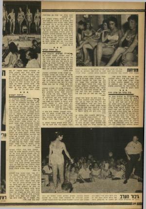 העולם הזה - גליון 1092 - 3 בספטמבר 1958 - עמוד 10 | הקהל משרה, אשר עברה את מבחן־הקהל, זכתה לתשואות. גרא לא הסתפק בשאלות סתמיות. הוא דרש מהנערות גם להוכיח את הצהרותיה,ן. למשל, כאשר הצהירה אליס בונדפילד, יפה־פיה