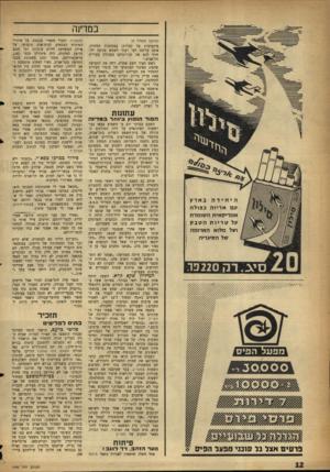העולם הזה - גליון 1092 - 3 בספטמבר 1958 - עמוד 12 | במז־ץ ר. (המעוך מעמוד )8 פיקטיבית על קבלות) במסיבות המקרה, אינה צריכה לפי דעתי לשמש מניעה להחזיר להם את זכויותיהם בעבודה בעירית תל־אביב.״ ראש העיר חשב אחרת,