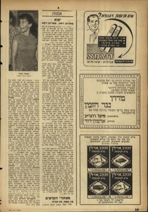 העולם הזה - גליון 1092 - 3 בספטמבר 1958 - עמוד 14 | אמנות יצוא סאליב! דאה, סאליבן לקח 20 דיגדיזת 420 פו. 10 11 12 מ רוז ־ 10 11 12 1 2 3 4 5 6 7 8 9 1 2 3 4 5 6 7 8 9 מנר שנידון רמווווז ברר רצוז אהובתו נוותר