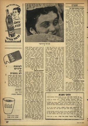 העולם הזה - גליון 1092 - 3 בספטמבר 1958 - עמוד 17 | אנשים ק1נצ קומפוזיטור•• האיש השמור ביותר במדינה היה השבוע חתן התנ׳׳ך עמוס חכם. אחרי שנשלח להבראה בקיבוץ ניר עציון שליד עין־הוד, הוסתר מקום הימצאו אף מקרובי