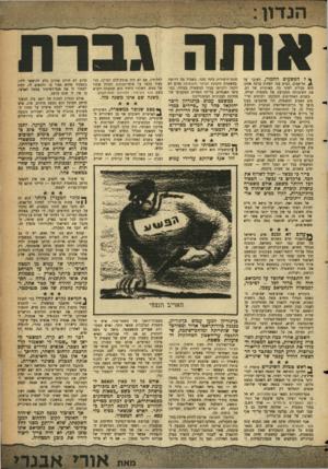העולם הזה - גליון 1092 - 3 בספטמבר 1958 - עמוד 3 | ץ ל הפשעים החמור, העובר על תל־אביב, מביא עמו לפחות ברבה אחת: הוא מבליט לעיני כל, באותיות של דם, את חשיבותה המכרעת של משטרה יעילה. בשנים האחרונות התלקחו ויכוחים