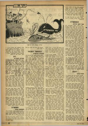 העולם הזה - גליון 1092 - 3 בספטמבר 1958 - עמוד 5 | בכבישים, עמוסי סלי־קניה, מחכים לטרמפ. אפיזודה קטנה. כל הסבור שאפשר לתקן מצב זה על־ידי הרחקת שני קצינים וכמה סוהרים, משלה את עצמו. לגבי שרות בתי־הסוהר נכונות