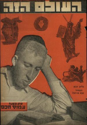 העולם הזה - גליון 1093 - 10 בספטמבר 1958