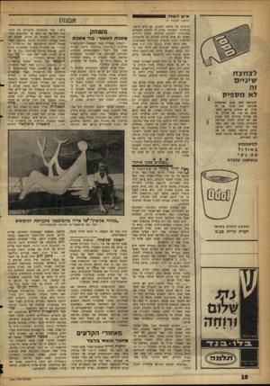 העולם הזה - גליון 1093 - 10 בספטמבר 1958 - עמוד 18 | בארץ, ס/ס 90מבין הכותבים הם נשים• מבין הכותבים הזרים, אופייני אחד יוהן שמיט מקלן, השולח לעמוס כל שלושה ימים גלויה מצויירת, לפי הכתובת: עמוס חכם, אלוף ה״