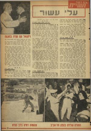 העולם הזה - גליון 1093 - 10 בספטמבר 1958 - עמוד 5 | היה זה מפעל החידון התנ״כי, שנתן לתשי״ח את איש־השנה שלה — אלוף התנ״ך העולמי, עמוס חכם. מהומות ומים בלב