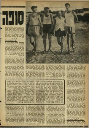 העולם הזה - גליון 1094 - 17 בספטמבר 1958 - עמוד 6   האיגוד המקצועי בקמצ׳טקה עבר הרחוק — לפני עשר שנים ך 4בערך, ואולי עוד פחות מזה — כשאיש במדינה לא חשב עדיין על חגיגות ה־ 558555588555* 6 עשור, ור,ש.ב. … היום,
