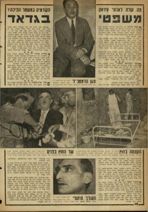העולם הזה - גליון 1095 - 23 בספטמבר 1958 - עמוד 18   מה קווה לאדוני עיראק הקודמים במשטר הנינה? … היה זה ג׳אק שאול, עורך העתון עיראק טייטס מטעם הישראלים … ״באותה תקופה ייצגתי את עיראק באומות המאוחדות, כשאני נלחם