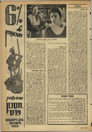 העולם הזה - גליון 1096 - 1 באוקטובר 1958 - עמוד 17 | ענה דידי :״אני אומר להם: לא רק אצלכם דופקים את