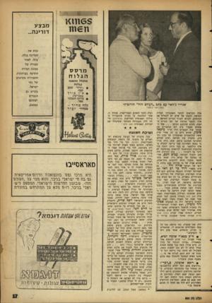 העולם הזה - גליון 1097 - 8 באוקטובר 1958 - עמוד 17 | גם בעת היותו השנה ציר בקונגרס הבינלאומי לרופאים במוסקבה לא ויתר על ריצותיו בחג הסוכות היה חתן התנ״ך העולמי, עמוס חכם, אורחו בסוכה של עזרא ורד, שמש בית- הספר