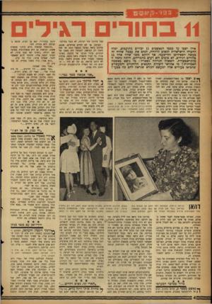 העולם הזה - גליון 1098 - 15 באוקטובר 1958 - עמוד 4 | עובד הנקיון חרוש גוייס אף הוא לפעולה. הוא הגיע לכפר־קאסם. עתה הוא יושב על ספסל־הנאשמים. … זה מספיק ״אבל מה? שאלתי. ״כפר קאסם היו הרוגים זה היה הגדוד ש לי