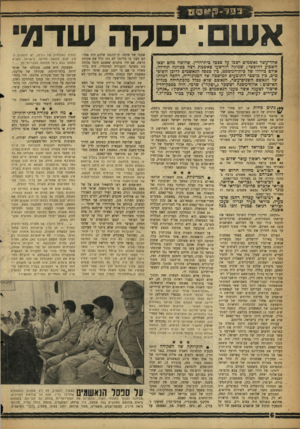 העולם הזה - גליון 1098 - 15 באוקטובר 1958 - עמוד 6 | . • סגן גבריאל דאהן נמצא אשם ברצח בכודנה תחילה של 43 מאזרחי כפר־קאסם. טוראי ראשון עופר שלום נמצא אשם ברצח בכוונה תחילה של 41 מאזרחי כפר קאסם. … שנתיים חיכו